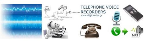 Καταγραφικά τηλεφώνου